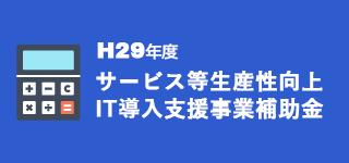 H29サービス等生産性向上IT導入支援事業費に関する最新情報