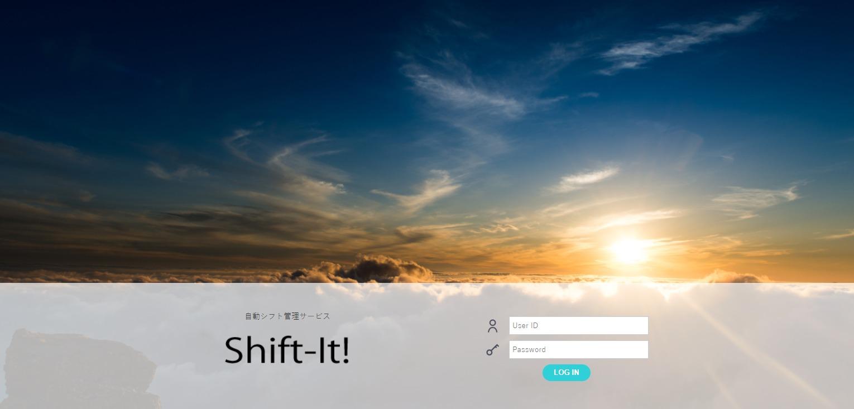 従来の作業の90%を自動化できる、シフト作成・管理システム Shift lt!のご案内