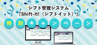 2大キャンペーン実施中!シフト管理システム『Shift-It!』